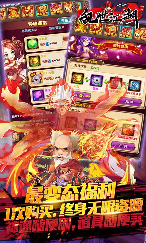 乱世江湖(无限资源版)游戏截图