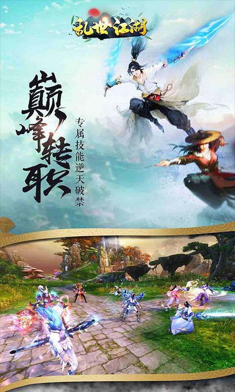 乱世江湖(将军令)游戏截图