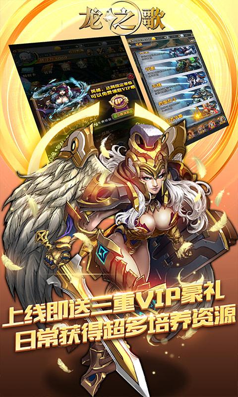 龙之歌(送超级英雄)游戏截图