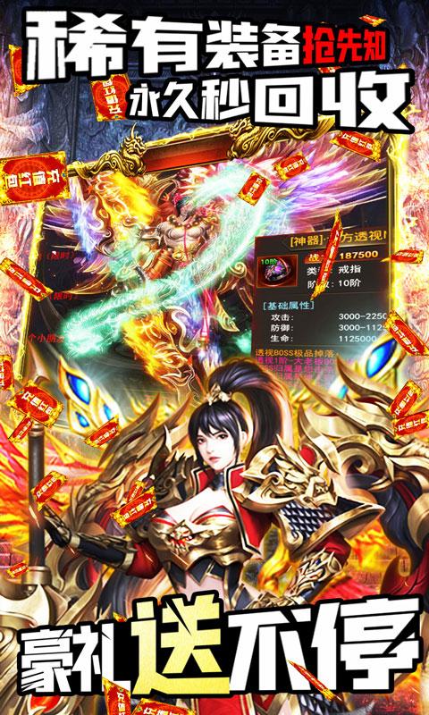 王者之战(正版单职业)游戏截图