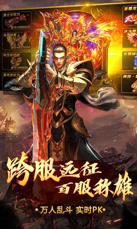 王者霸业(送终极神盾)游戏截图