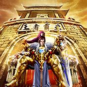 王者霸业(送终极神盾)图标