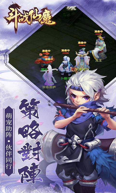 斗战仙魔(送神兽无级别)游戏截图
