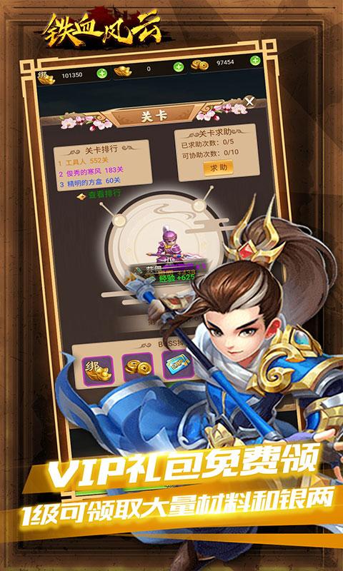 铁血风云(送极品武将)游戏截图