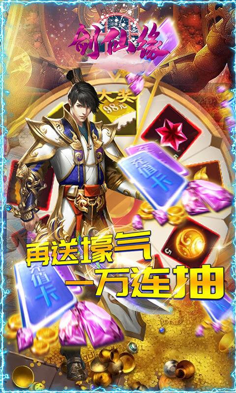 剑仙缘(GM万抽版)游戏截图