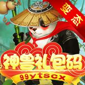 菲狐倚天情缘(GM抽真充)图标