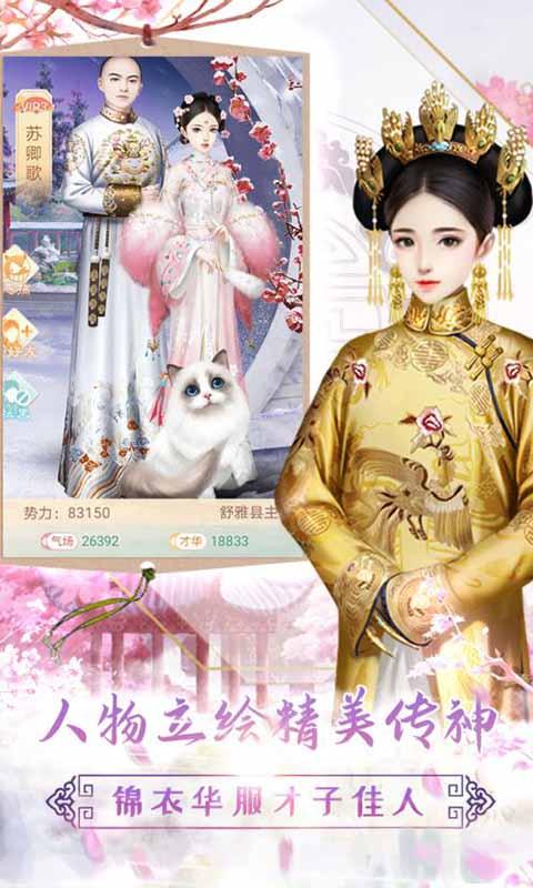 胭脂妃(女性宫斗)游戏截图