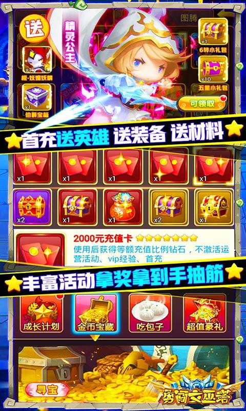 勇闯女巫塔(送5000元充值)游戏截图
