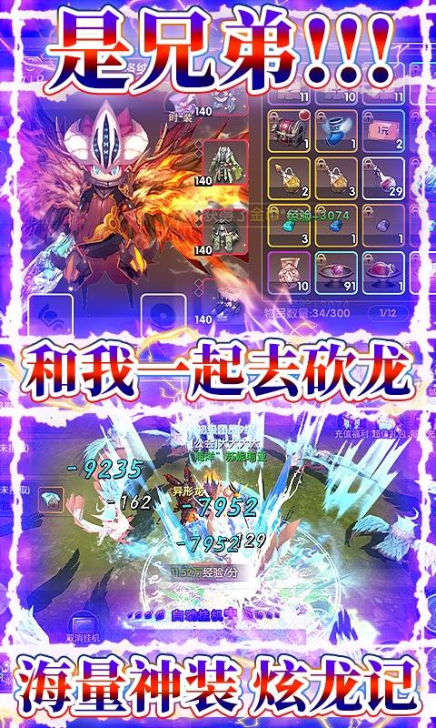 炫龙记(送648充值)游戏截图