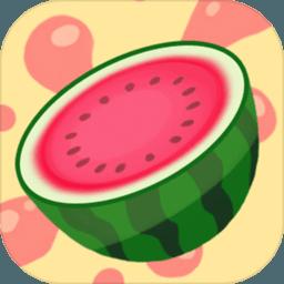 合成大西瓜(可自由切换水果)图标