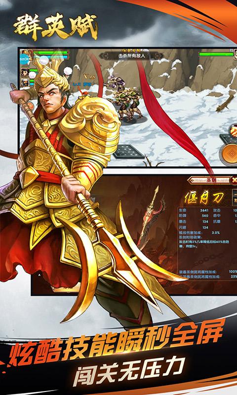 群英赋Online(折扣福利)游戏截图