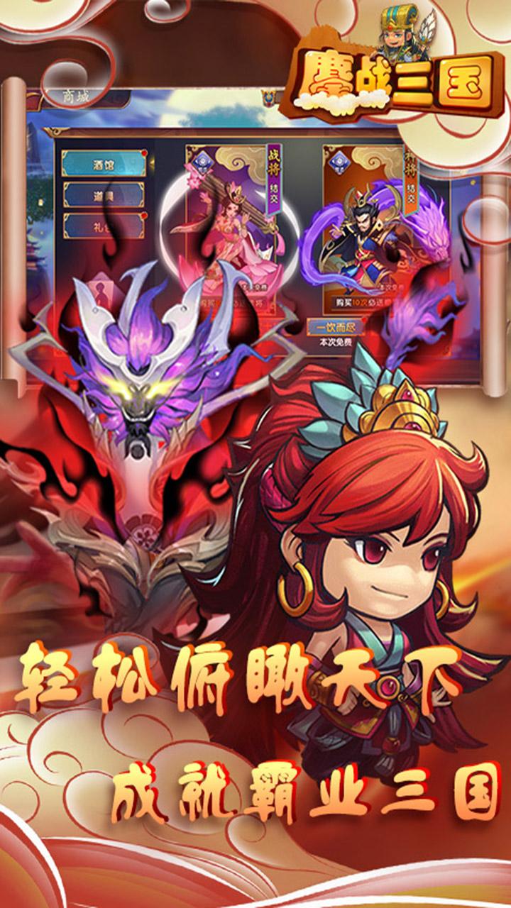 鏖战三国(官方)游戏截图