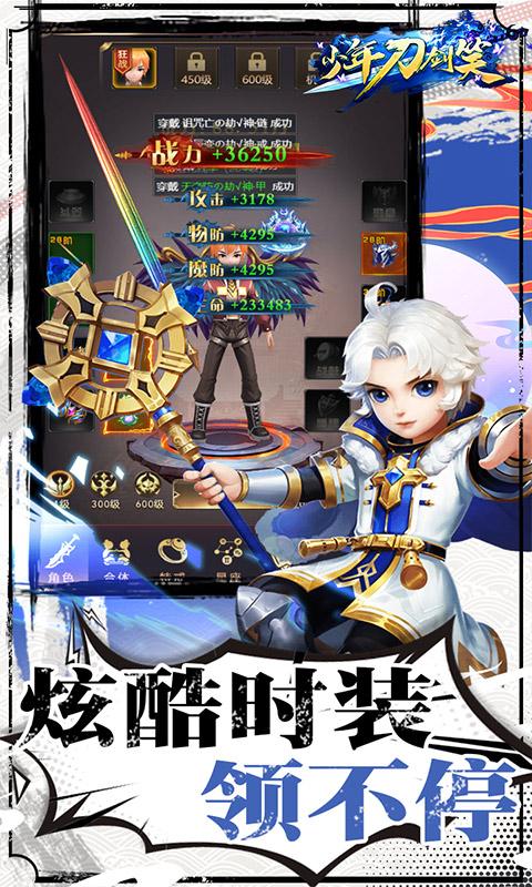 少年刀剑笑(无限元宝版)游戏截图