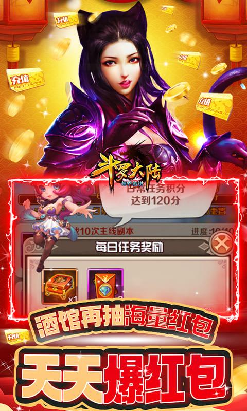 斗罗大陆神界传说(新春红包版)游戏截图