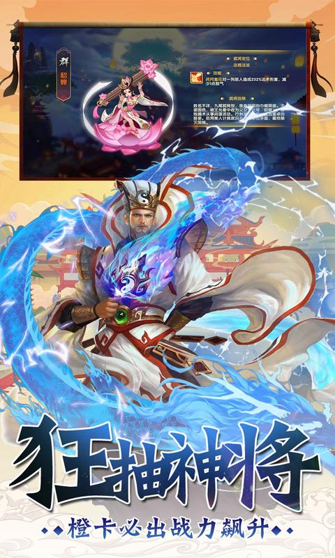 将魂三国(送十万元宝)游戏截图