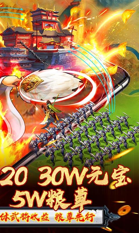 乱斗三国(送20万充值)游戏截图
