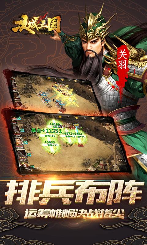 攻城三国(官方版)游戏截图