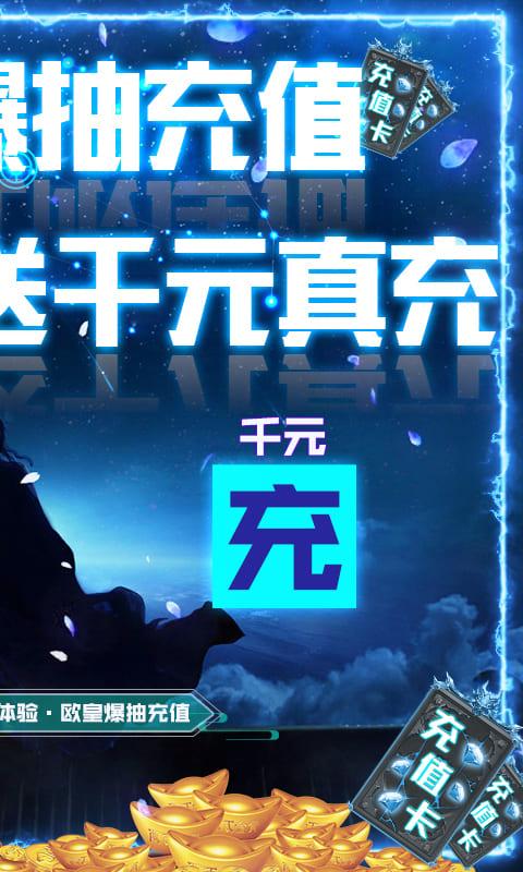 剑灭逍遥(欧皇爆充值)游戏截图