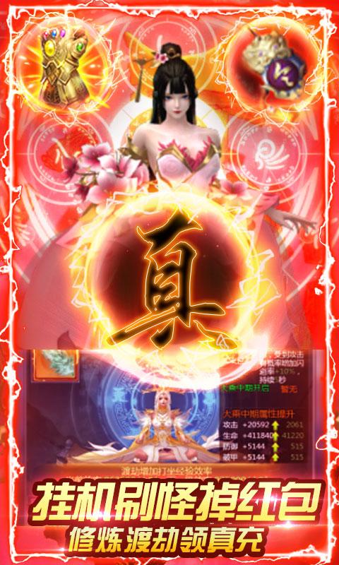 九州仙缘(渡劫领真充)游戏截图