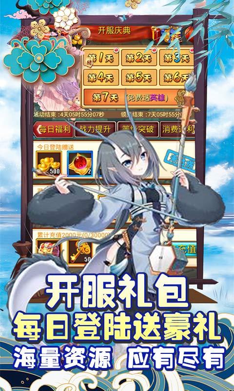 神骑世界(无限充值卡)游戏截图