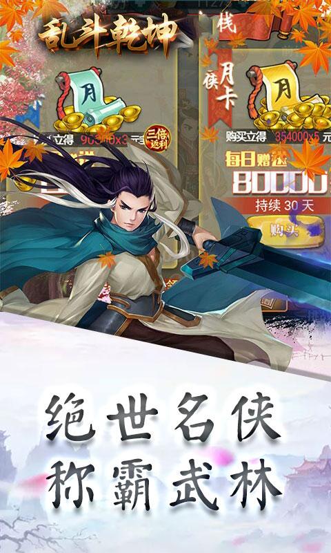 乱斗乾坤(充值送328)游戏截图