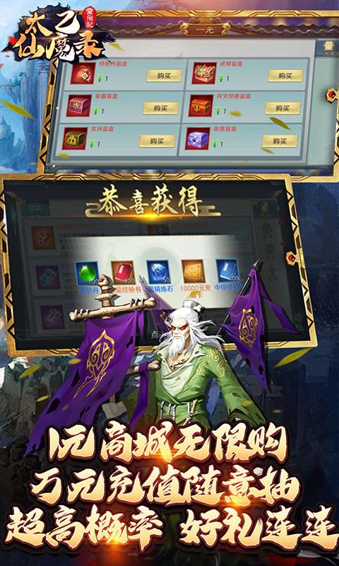 太乙仙魔录之灵飞纪(送1830真充)游戏截图