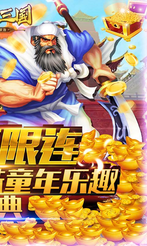 凤舞三国(街机无限连)游戏截图