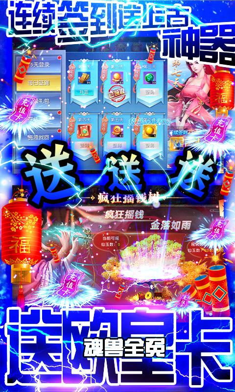妖神传说(GM无限真充)游戏截图