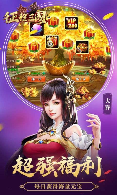 征程三国(官方版)游戏截图