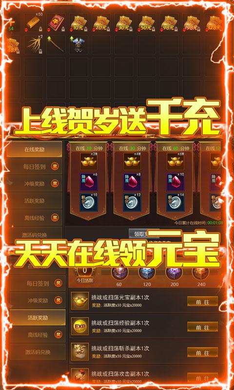 梦幻大陆(新年送千充)游戏截图