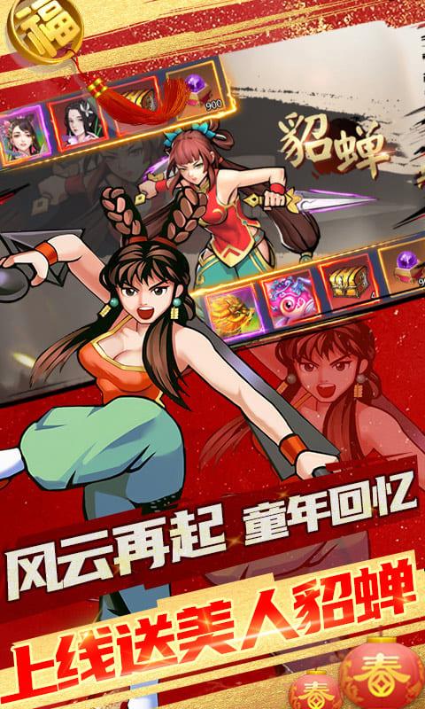 进击的赵云(送两万真充)游戏截图
