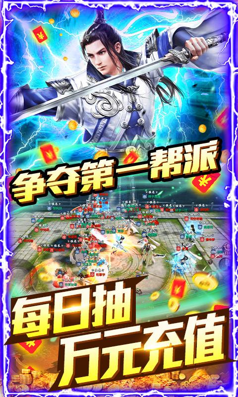 剑指江湖(新春万充版)游戏截图