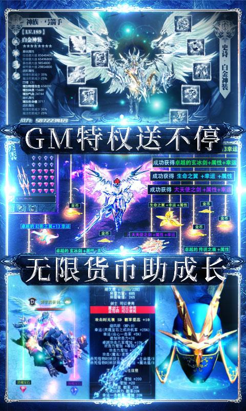 狩游世界(送满GM爆充)游戏截图