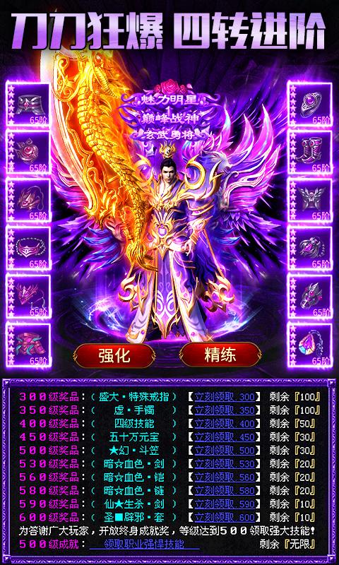 超变999999(BT)游戏截图