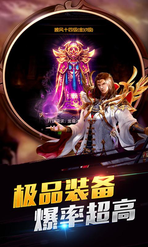帝王霸业(上线送v10)游戏截图