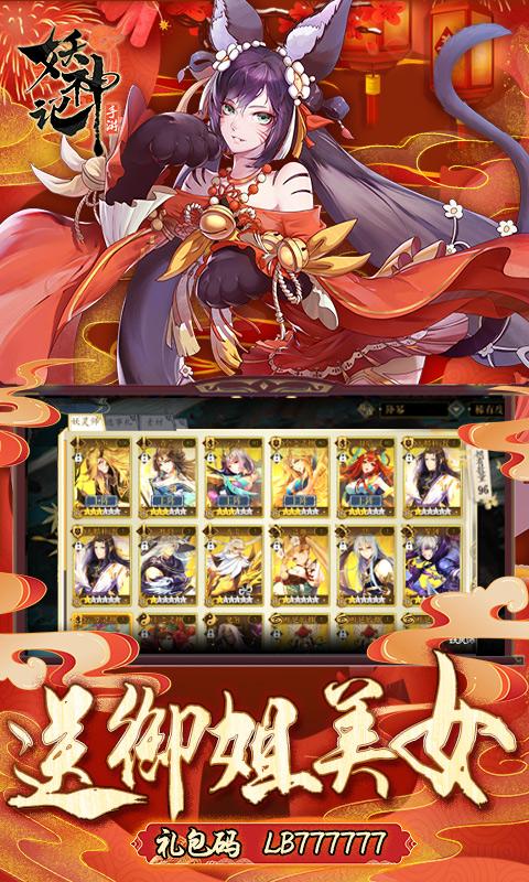 妖神记(送牛年限定)游戏截图