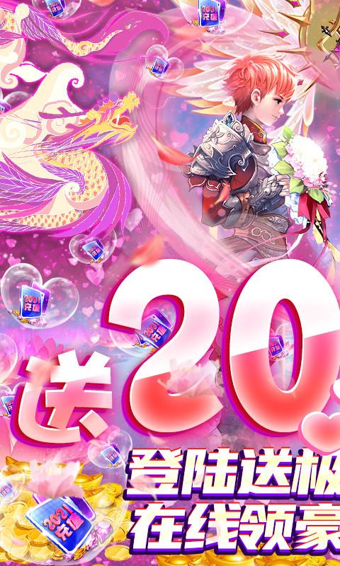 六界仙尊(送2021充值)游戏截图