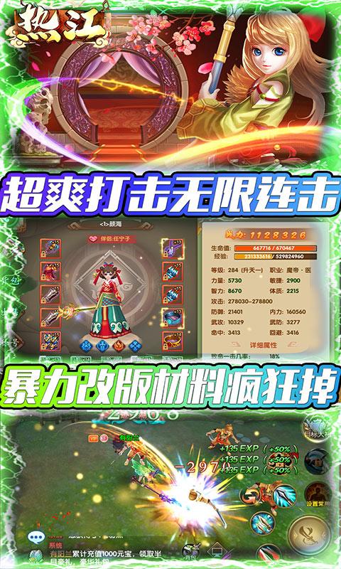 热江(海量商城版)游戏截图
