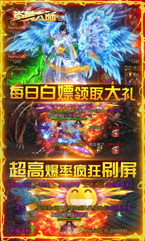 炎黄大陆(送万元充值)游戏截图