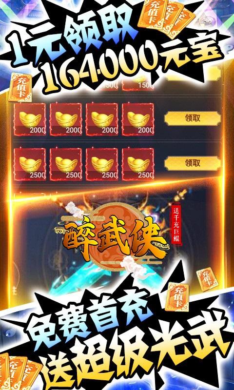 醉武侠(送千充巨鲲)游戏截图