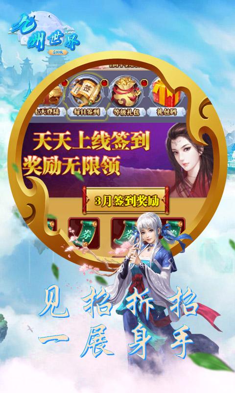 九州世界(GM版)游戏截图