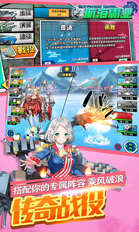 航海霸业(送黑丝舰娘)游戏截图