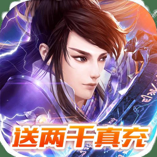 寻龙剑(剑雨白嫖版)图标