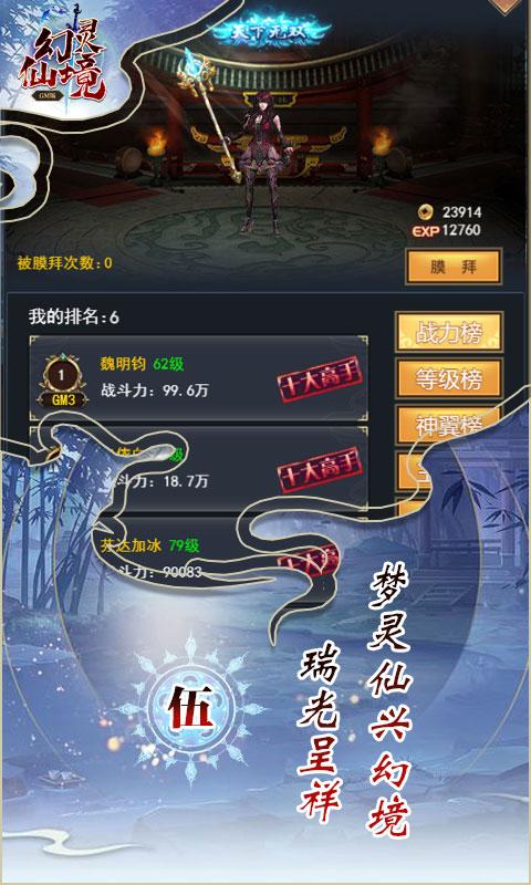 幻灵仙境(GM版)游戏截图