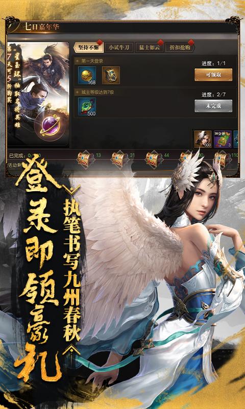 烽火燎原(九州缥缈录)游戏截图