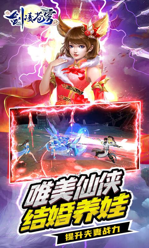剑凌苍穹(送万元真充)游戏截图