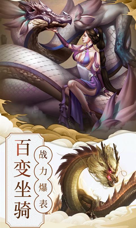 八荒天龙传(福利版)游戏截图