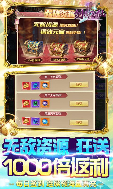 剑羽飞仙(送10000真充)游戏截图