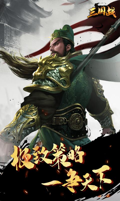 三国战(送神将)游戏截图