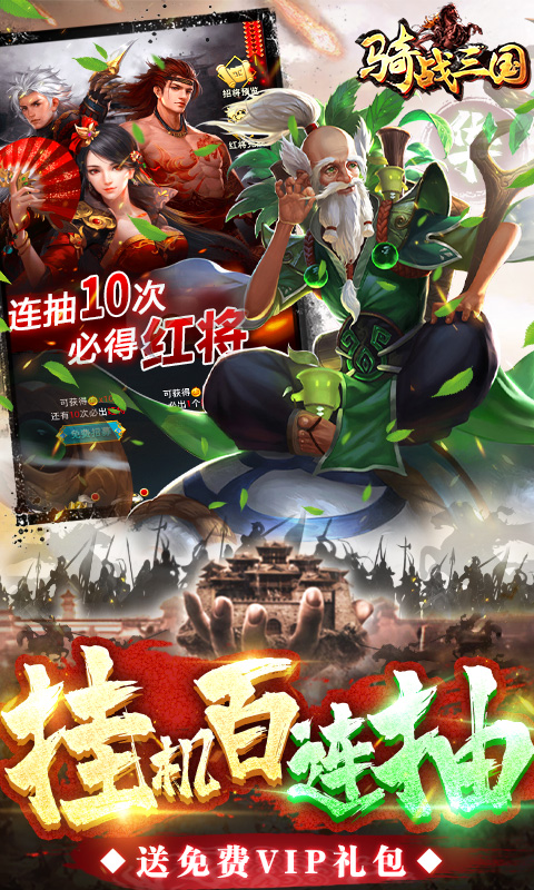 骑战三国(千充送神将)游戏截图